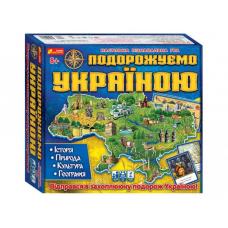399372 Настольная игра Подорожуємо Україною 3в1