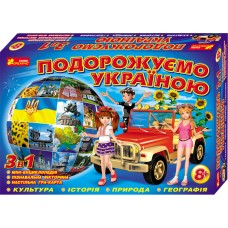 222799 Настольная игра Подорожуємо Україною 3в1