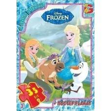 """FR008 Пазли ТМ """"G-Toys"""" із серії """"Frouzen"""" (Льодяне Сердце)"""