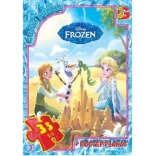 """FR010 Пазли ТМ """"G-Toys"""" із серії """"Frouzen"""" (Льодяне Сердце)"""